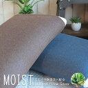 【メール便送料無料】ストレッチ枕カバー Moist モイスト ピローカバー ピローケース BlueB...