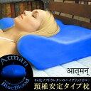 頚椎安定2wayピロー BlueBlood「アートマン」体調、環境などで高さを変えたい!枕をくるんと
