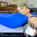 枕まくら 頚椎安定BlueBloodアートマン2wayピロー 体調、環境などで高さを変えたい!枕をくるんと返すだけで高さが変化 ブルーブラッ...