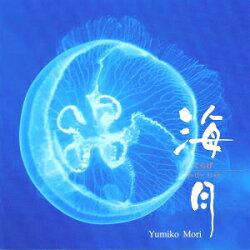 睡眠誘導CD『海月・くらげ/YumikoMori』