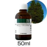 アロマ エッセンシャルオイル(シダーウッド・バージニア50ml)生活の木