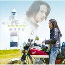 私のなかの8ミリ オリジナル・サウンドトラック/望月衛介(Eisuke Mochizuki)CD