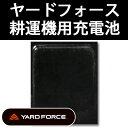 コードレス 充電式ハイパワー耕運機用 充電池 ヤードフォース【送料無料】
