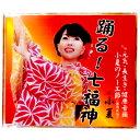 CD, DVD, 樂器 - 踊る七福神 小夏の元気 長生き 健康体操 シングルCD
