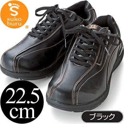 すこぶるウォーカー ハイブリッドモデル ブラック22.5cm ウォーキングシューズ スコブルハイブリッド【送料無料】