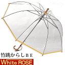 ショッピング骨傘 ホワイトローズ雨傘 竹跳BE からしカラー 天然木たけとび ビニール ジャンプ傘 長傘8本骨傘 日本製