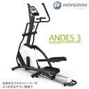 HORIZON(ホライズン) ANDES3(アンデススリー) 家庭用クロストレーナー)【送料無料・特典付】ジョンソンヘルステック