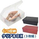 靴収納クリアボックス 3枚組 靴箱【02P03Dec16】