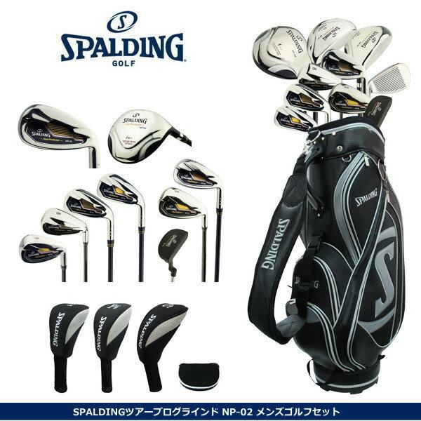 スポルディングゴルフ(SPALDING GOLF) ツアープログラインド NP-02 メンズゴルフセット(キャディバッグ付)【送料無料】【SP】 ☆2016NEWモデル