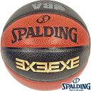 3x3公式球バスケットボール6号 SPALDING TF-33エグゼ オフィシャルボール スポルディング74-620Z【送料無料】