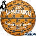 basketball junkyストリートファイター+1 楽しいスポーツ犬パンディアーニ君 バスケットボール7号 ラバー SPALDING83-467Z【SP】