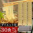 ダイエットところてん30食 送料無料 柿田川湧水ところてんの自分で食べる用簡易パックところてん asu