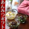 あんみつセット ギフト 和菓子 あんみつフルーツポンチ風呂敷包みセット  餡蜜セット 送料無料 お取り寄せあんみつギフト asu