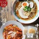麺 スープ 選べる 20個 送料無料 生タイプ こんにゃく麺...
