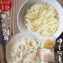 生タイプ こんにゃく麺 麺のみ 24個 最短レンジで1分 ゼ...