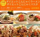 ゼンパスタ日本向けパック ダイエットこんにゃくラーメン(ちぢれ麺タイプ) ・こんにゃく…