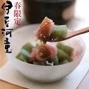 桜抹茶づくし-お抹茶を練り込んだお抹茶好きの濃厚抹茶あんみつ 桜あんみつの原料はところてんと同じ天草 お取り寄せあんみつギフト 餡蜜セット 伊豆ところてんで作った
