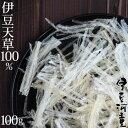 伊豆産天草100%使用糸寒天100g6cmカット済希少な国産原料国内製造品ところてん専門店の糸寒天asu