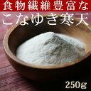 伊豆河童の粉寒天250g、安心の国内生産で無添加無漂白 寒天ダイエットにも最適