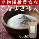 伊豆河童の粉寒天650g、安心の国内生産で無添加無漂白 寒天ダイエットにも最適