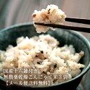 国産十六雑穀付き無農薬乾燥こんにゃく米ダイエット米3袋 おいしくこんにゃくごはん こんにゃくダイエットのこんにゃくご飯 【ポスト投函便送料無料】