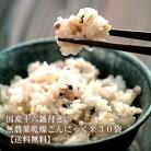 国産十六雑穀入り無農薬乾燥こんにゃく米 こんにゃくごはん ダイエット米30袋 こんにゃくご…