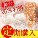 誰だって波乱爆笑 IKKOさんも使っているこんにゃく米 乾燥 31袋 送料込セット 定期購入