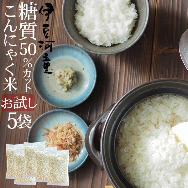 こんにゃく米送料無料冷凍可電子レンジで解凍可伊豆河童こんにゃく米乾燥お試し(60g×5袋)メール便発