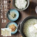 入れてとがずに炊くだけ 無理なく続ける糖質50%カット こんにゃく米 1袋 乾燥 糖質制限 糖質オフ こんにゃくごはん ダイエット 米 乾燥こんにゃく米 無農薬 健康的な おいしい 簡単 カロリーオフ マンナンヒカリではありません asu
