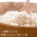 無農薬乾燥こんにゃく米14袋(2週間分)。こんにゃくごはんこんにゃくダイエット米[マンナンヒカリではありません]【お客様還元期間中】乾燥こんにゃく米14袋 ダイエット米に!【送料無料】【楽ギフ_包装】【あす楽】【smtb-T】