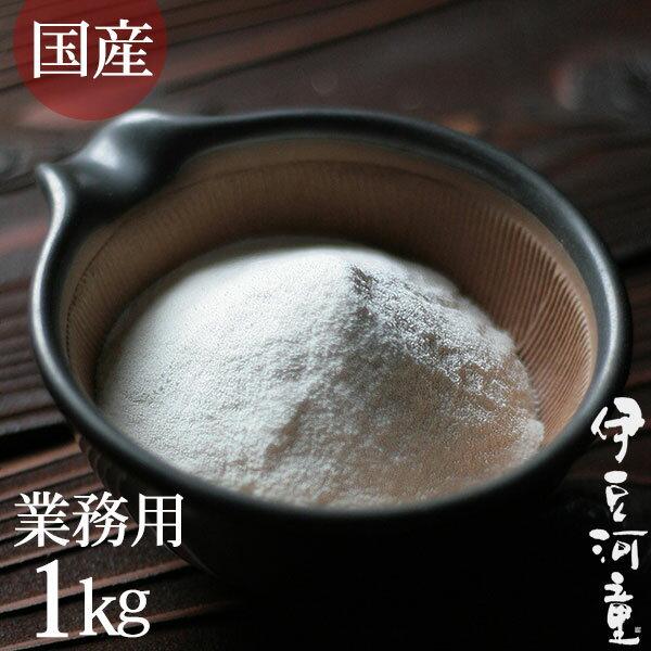 国産 こんにゃく粉 1kg(1000g) 業務用...の商品画像