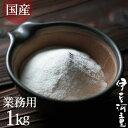 国産 こんにゃく粉 1kg(1000g) 業務用 送料無料 おからこんにゃくも作れる 凝固剤はつきません