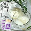 使い切小分けタイプ 20本 糀甘酒 米麹と米だけで作ったノンアルコール甘酒 メール便送料無料 の甘酒20杯分 砂糖不使用