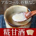 使い切小分け5入 河童の甘酒 米麹と米だけで作ったノンアルコ...