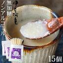 河童の甘酒 米麹 米糀 あまざけ 送�