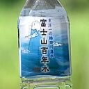 富士山百年水(柿田川湧水)【あす楽対応停止中】