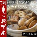 河童のおでん 伊豆河童 ぬい子のみそ煮込みおでん 2〜3人前 セット 手作りの味噌でつくった 伊豆河童オリジナル 手作りおでん