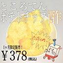 ところてんポテトチップ酢 Advantage小谷田チームB