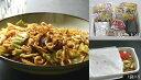 富士・富士宮やきそばレンジでチンと自分で作るタイプのコミコミセットを限定価格!