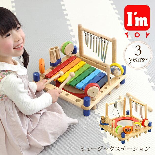 I'mTOY(アイムトイ)ミュージックステーションIM-22050エデュテエデュテ楽器おもちゃパーカ