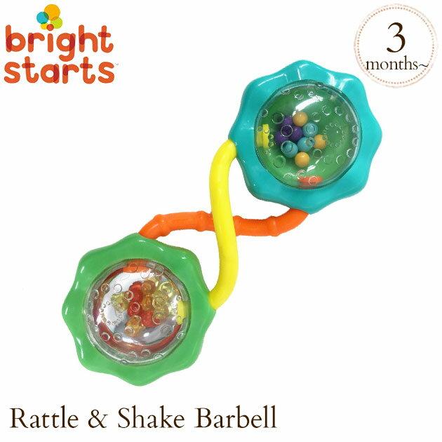 ブライトスターツ バーベル・ラトル  8188 Bright Starts がらがら ラトル 知育玩具 おもちゃ 出産祝い 赤ちゃん 男の子 女の子 プレゼント