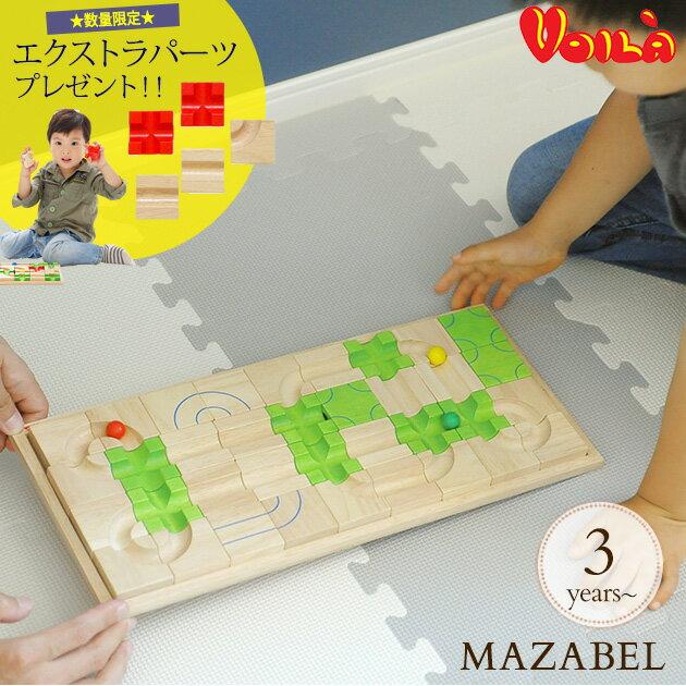 Voila(ボイラ)マザベルS906VOILA立体パズル迷路めいろゲーム木のおもちゃスロープ知育玩具