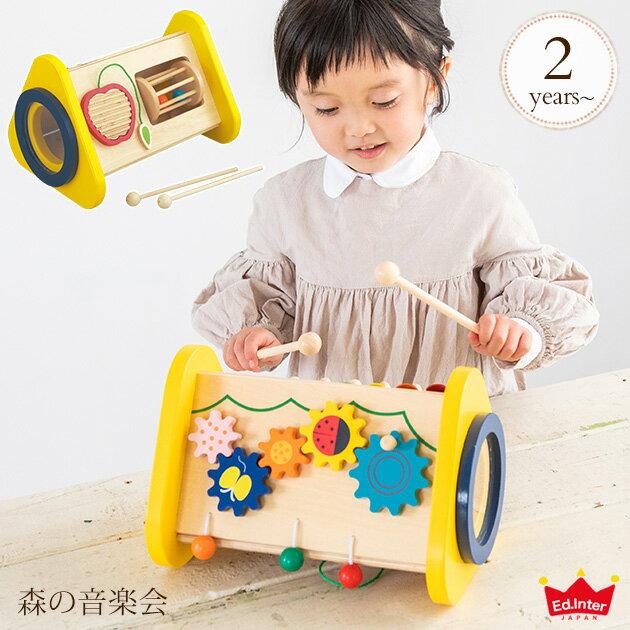 エドインター 森の音楽会 806456 /子供用/楽器/おもちゃ/パーカッション/打楽器/…...:i-love-baby:10039101