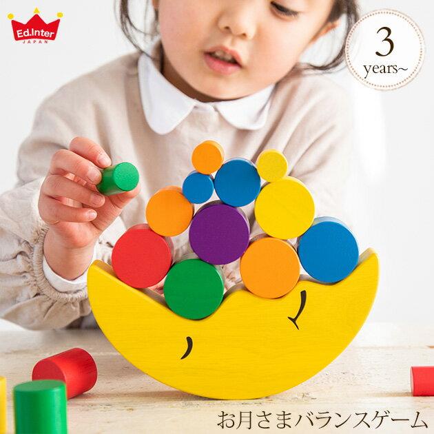エドインター お月さまバランスゲーム 500019 ed.inter /木のおもちゃ/積み…...:i-love-baby:10041502