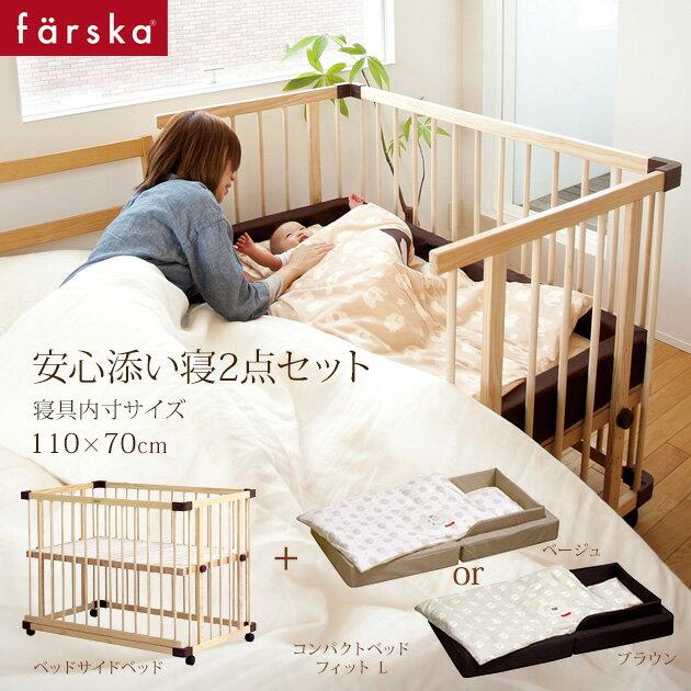 ファルスカ安心添い寝2点セット(ベッドサイドベッドコンパクトベッドフィットL)farskababyb