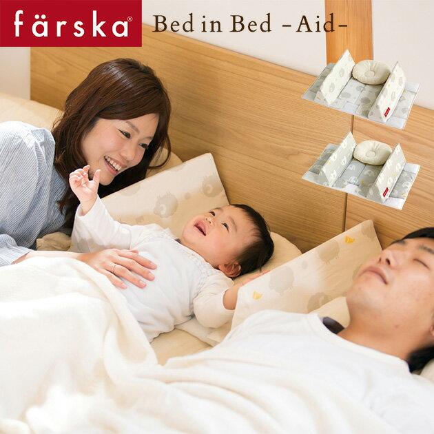 ファルスカベッドインベッドエイドfarskaベビー布団ベビーベッド添い寝折りたたみ布団カバー赤ちゃん