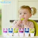 キッズミー モグフィ kidsme /離乳食用/ベビー食器/幼児食/BPAフリー/NHK/おはよう日本/まちかど情報室/