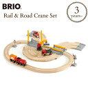 【スーパーセール限定】 ブリオ レール&ロードクレーンセット 33208 BRIO railway toy wood toy
