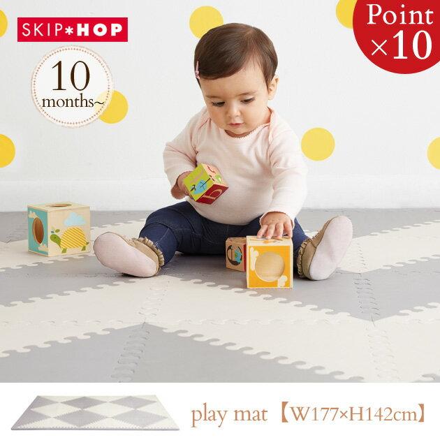 【あす楽対応】 【送料無料】 SKIPHOP(スキップホップ) プレイマット・ジオ   NZSH245012   /ジョイントマット/赤ちゃん/フロアマット/床/防音/サイドパーツ/保育園/