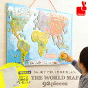 【収納袋付き】 【クーポンで200円OFF】 Janod(ジャノー) マグネット・ワールドマップ・パズル(92P) TYJD05504 JANOD 世界地図 パズル 木のおもちゃ 英語 おもちゃ 知育玩具 2歳 3歳 お誕生日プレゼント お誕生日プレゼント 【あす楽対応】 【送料無料】